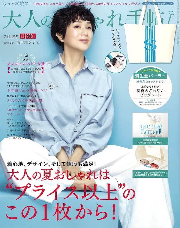 宝島社「大人のおしゃれ手帖」2021年7月号で、女優木村多江さんのマイヘルスケアアイテムとしてテ・トニックが紹介されました。